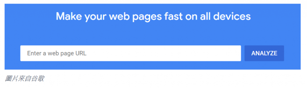 PageSpeed Test Insight